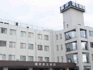 福井厚生病院 健康増進センター 外観