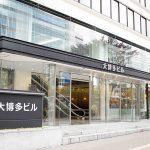 西日本産業衛生会 福岡健診診療所 テナントビル 外観
