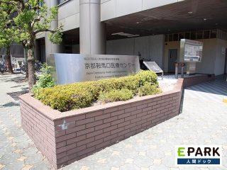 京都鞍馬口医療センター 健康管理センター 看板